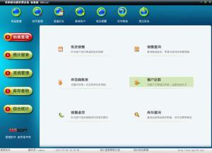 美萍超市通管理软件(批发零售管理软件,超市业务管理软件,商品零售管理系统,POS管理系统)
